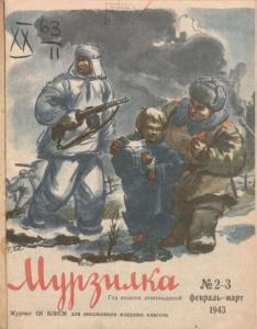 Мурзилка 1943 №02-03