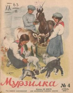 Мурзилка 1943 №04