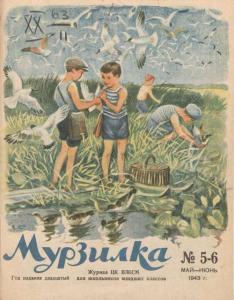 Мурзилка 1943 №05-06