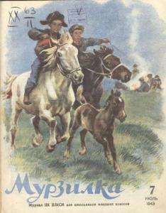 Мурзилка 1943 №07