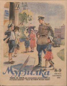 Мурзилка 1943 №08-09