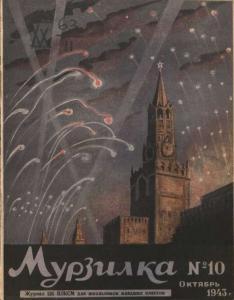 Мурзилка 1943 №10