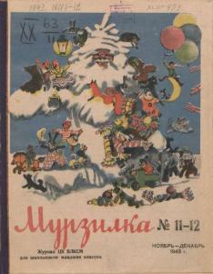 Мурзилка 1943 №11-12
