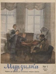 Мурзилка 1944 №01