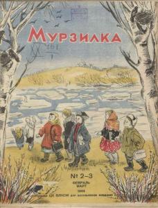 Мурзилка 1944 №02-03