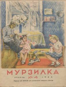 Мурзилка 1944 №04