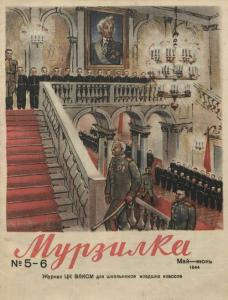 Мурзилка 1944 №05-06