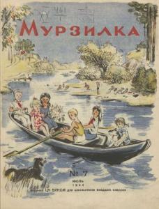 Мурзилка 1944 №07