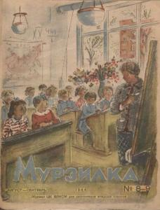 Мурзилка 1944 №08-09