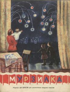 Мурзилка 1944 №10-11
