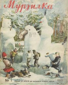 Мурзилка 1945 №01