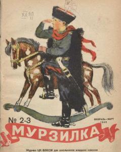 Мурзилка 1945 №02-03