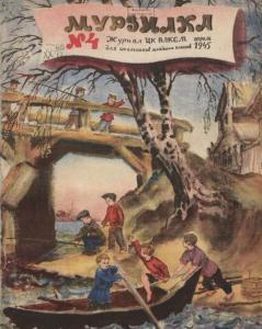 Мурзилка 1945 №04
