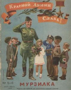 Мурзилка 1945 №05-06