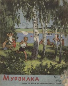 Мурзилка 1945 №07