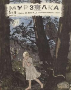 Мурзилка 1945 №08