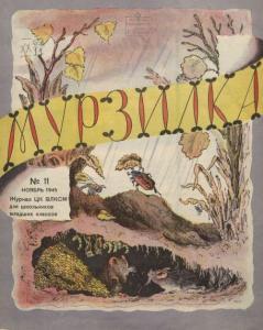 Мурзилка 1945 №11