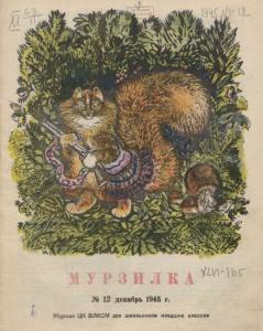 Мурзилка 1945 №12