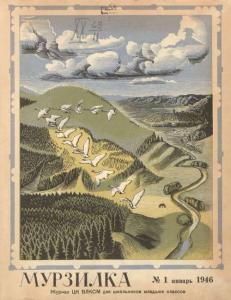 Мурзилка 1946 №01