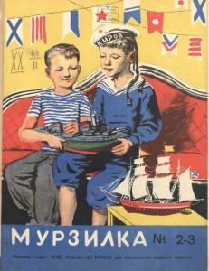 Мурзилка 1946 №02-03