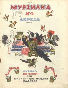 Мурзилка 1946 №04