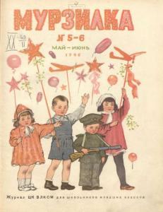 Мурзилка 1946 №05-06
