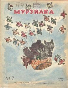 Мурзилка 1946 №07