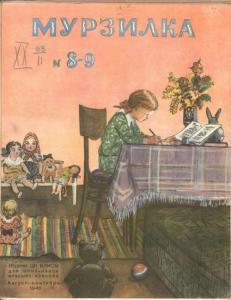 Мурзилка 1946 №08-09