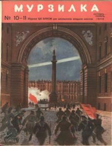 Мурзилка 1946 №10-11