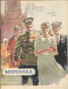 Мурзилка 1946 №12