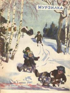 Мурзилка 1947 №01