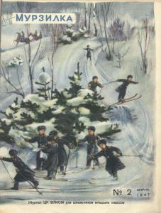 Мурзилка 1947 №02