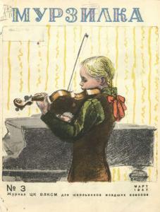 Мурзилка 1947 №03