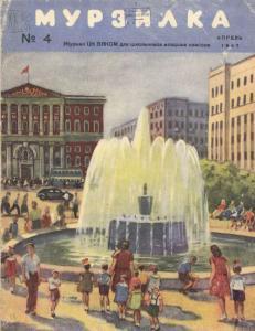 Мурзилка 1947 №04