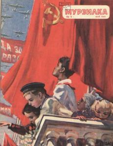Мурзилка 1947 №05