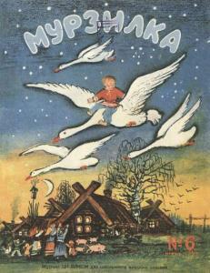 Мурзилка 1947 №06