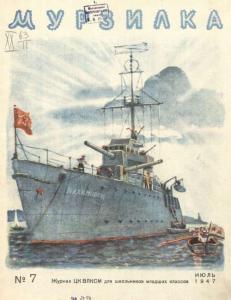 Мурзилка 1947 №07