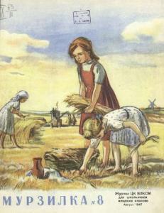 Мурзилка 1947 №08