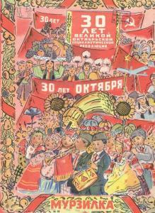Мурзилка 1947 №10