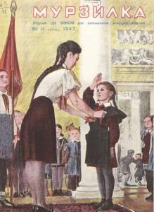Мурзилка 1947 №11