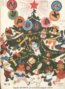 Мурзилка 1947 №12