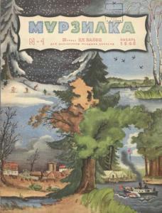 Мурзилка 1948 №01