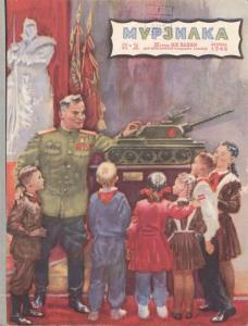 Мурзилка 1948 №02