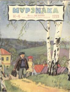 Мурзилка 1948 №04