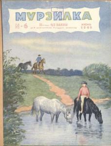 Мурзилка 1948 №06