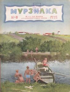 Мурзилка 1948 №08