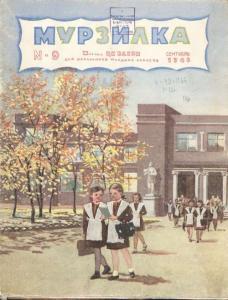 Мурзилка 1948 №09