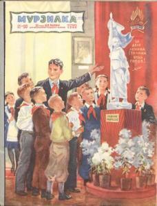 Мурзилка 1948 №10