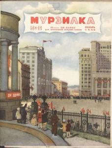 Мурзилка 1948 №11