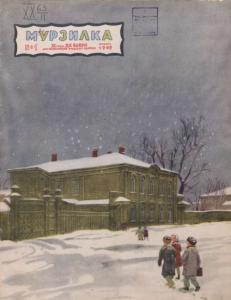 Мурзилка 1949 №01